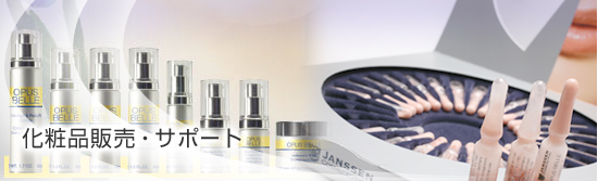 ドイツ製バイオ技術化粧品 業務用美容機器 エステ機器 導入